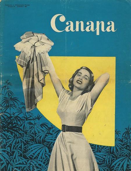La Canapa: un tessuto che dura un secolo!